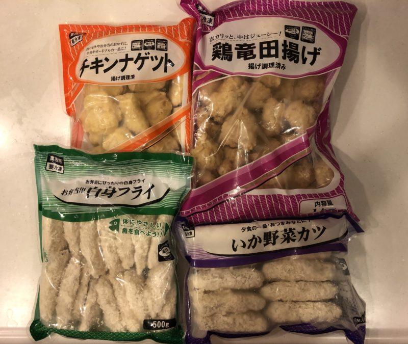 業務スーパーで買ってきた半調理品の冷凍食品