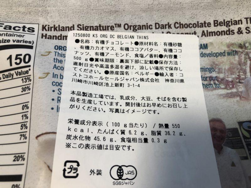 コストコオリジナルブランド、カークランドシグネチャーの「オーガニックダークチョコレートBELGIAN THINS」原材料