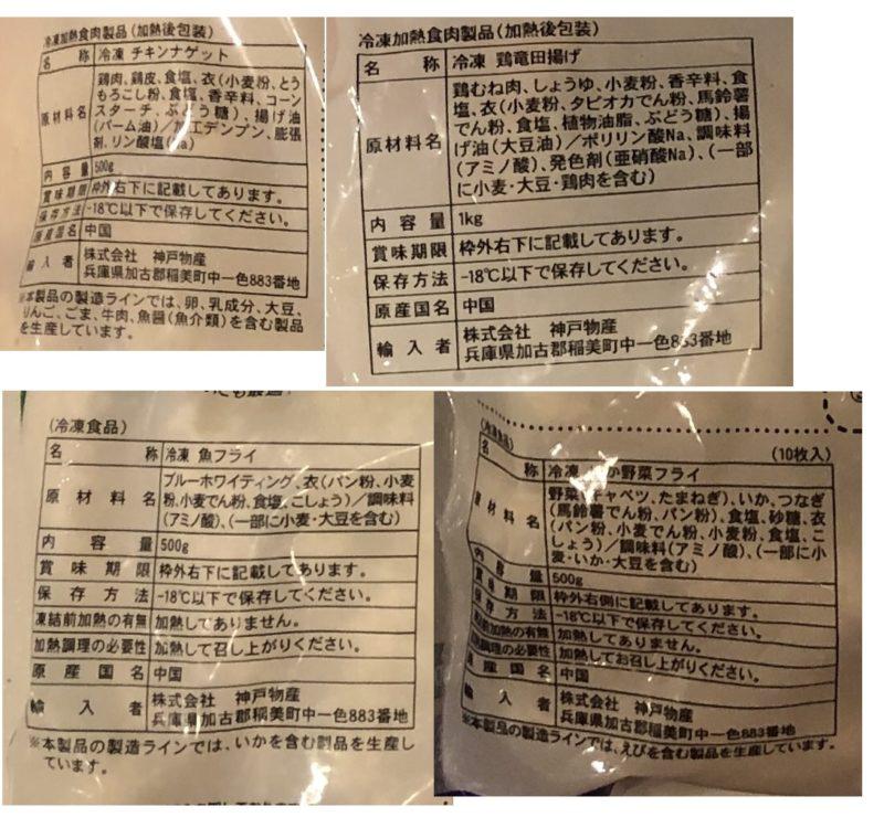 「チキンナゲット」「鶏竜田揚げ」「白身魚フライ」「いか野菜カツ」の原材料