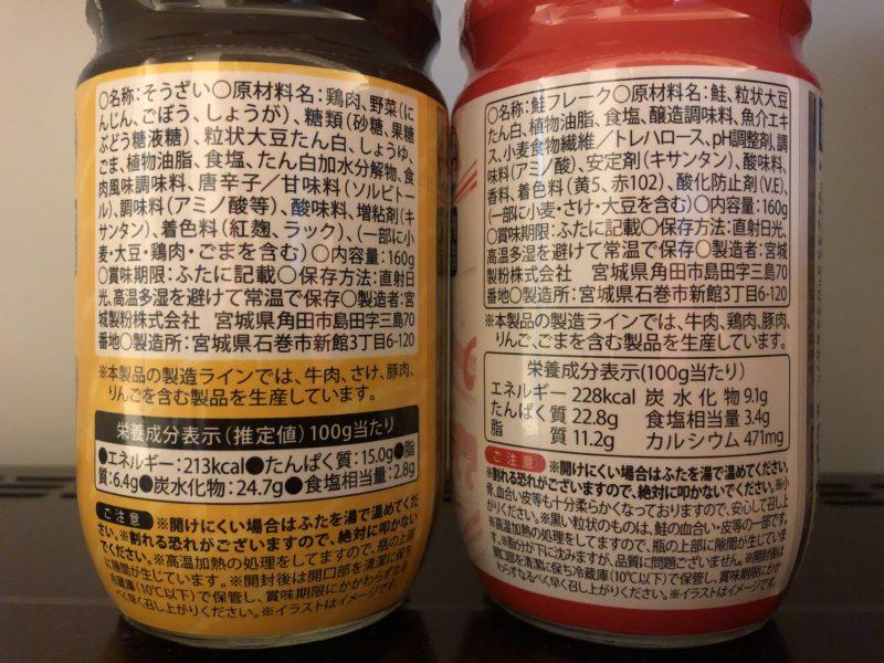 業務スーパーの鶏そぼろと鮭フレークの原材料表示。卵・不使用。