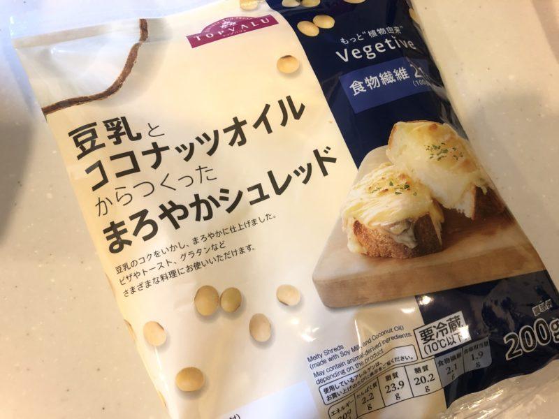 イオンで買ったトップバリュの「豆乳とココナッツオイルからつくったまろやかシュレッド」。乳不使用。