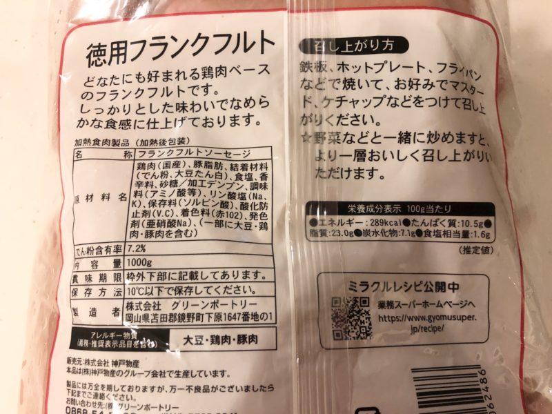 業務スーパーの徳用フランクフルトの原材料表示。