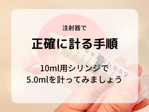 食物アレルギーの経口負荷療法。注射器(シリンジ)で牛乳を正確に計るための手順。10ml用シリンジで5.0mlを計ってみる。