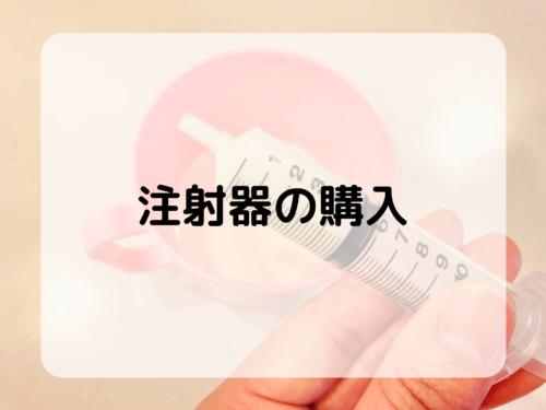 食物アレルギーの経口負荷療法。注射器(シリンジ)の購入について。