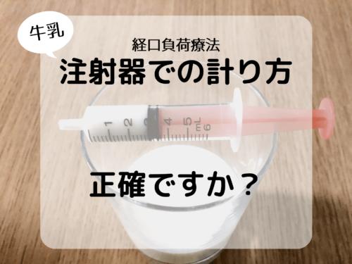 食物アレルギーの経口負荷療法。牛乳を注射器(シリンジ)で計る時の計り方は正確ですか?