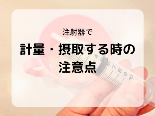 食物アレルギーの経口負荷療法。注射器(シリンジ)の扱い方。計量、摂取する時の注意点
