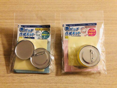 キャンドゥ「コレサポ」シリーズ 缶バッチ作成キット